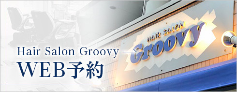 Hair Salon Groovy WEB予約